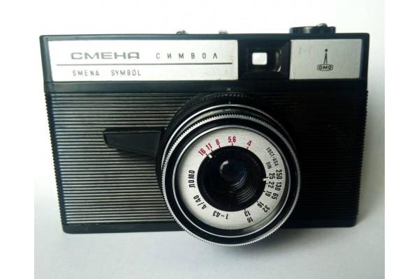 (Aparat Vintage Foto) Smena Symbol