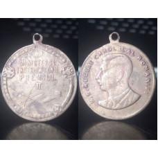 (Medalie Veche) Ministerul Instructiunii - Premiul II - M.S. Regele Carol II al Romaniei