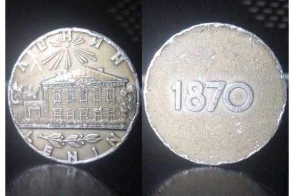 (Medalie Veche) Lenin - Ленин - 1870